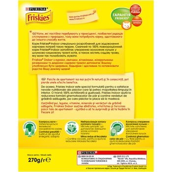 Friskies Vegetables And Chicken With Dry For Indoor Cats Food - buy, prices for Tavria V - image 7
