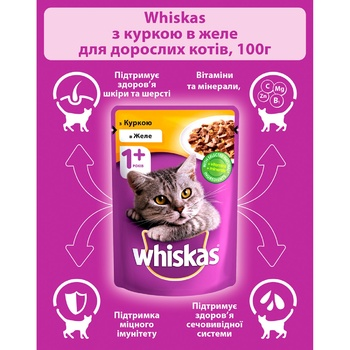 Whiskas With Chicken In Jelly For Adult Cats Food - buy, prices for Tavria V - image 2