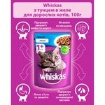 Whiskas With Tuna Fish In Jelly For Cats Food - buy, prices for Tavria V - image 6