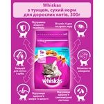 Whiskas Dry Tuna For Cats Food - buy, prices for CityMarket - photo 5
