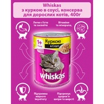 Whiskas Chicken With Sauce For Cats Food - buy, prices for Tavria V - image 3