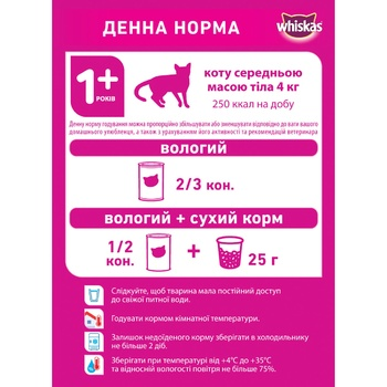 Whiskas Chicken With Sauce For Cats Food - buy, prices for Tavria V - image 4
