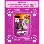 Корм Whiskas для кошек домашняя птица в соусе 100г - купить, цены на СитиМаркет - фото 3
