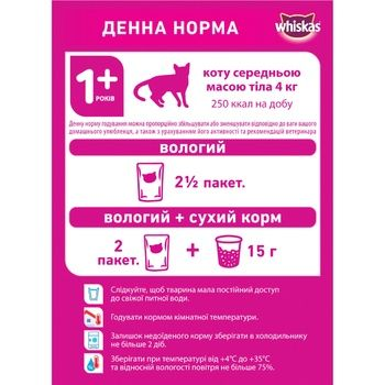 Whiskas Feed for Adult Cats with Poultry in Sauce 100g - buy, prices for CityMarket - photo 5