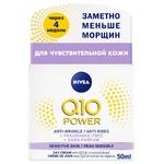 Крем денний Nivea Q10 Power проти зморшок для чутливої шкіри 50мл