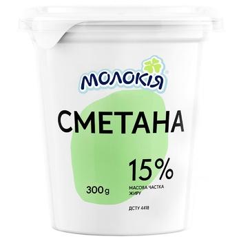 Сметана Молокия 15% 300г