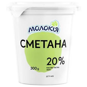 Сметана Молокія 20% 330г