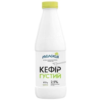 Кефір Молокія густий 2,5% 870г - купити, ціни на Метро - фото 1