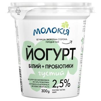 Йогурт Молокія білий + пробіотики 2,5% 300г