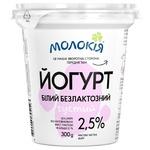 Йогурт Молокія безлактозний 2,5% 300г