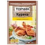 Приправа ТОРЧИН® Куриная 180г