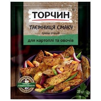 Cуміш спецій ТОРЧИН® Таємниця смаку для картоплі та овочів 25г - купити, ціни на Метро - фото 1