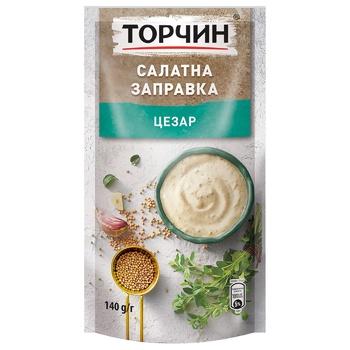 Салатная заправка ТОРЧИН® Цезарь 140г