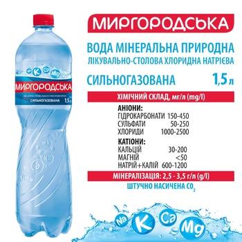 Минеральная вода Миргородская природная сильногазированная 1,5л - купить, цены на Ашан - фото 2