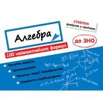 Стикербук Алгебра 100 Самых важных формул