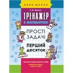 L.M. Shevchuk Simulator in Mathematics Simple Exercise First Ten Book