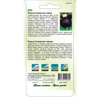 Agrocontract Seeds Radish Squirrels black 3g - buy, prices for EKO Market - photo 2