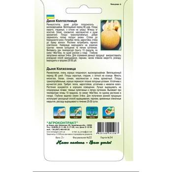 Семена Агроконтракт Дыня Колхозница 2г - купить, цены на ЕКО Маркет - фото 2