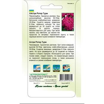 Agrokontrakt Aster Rother Turm Seeds 0,1g - buy, prices for EKO Market - photo 2