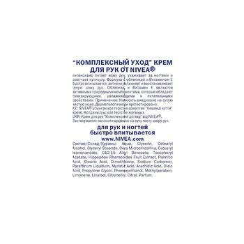 Крем для рук Nivea Комплексний догляд 75мл - купити, ціни на ЕКО Маркет - фото 5