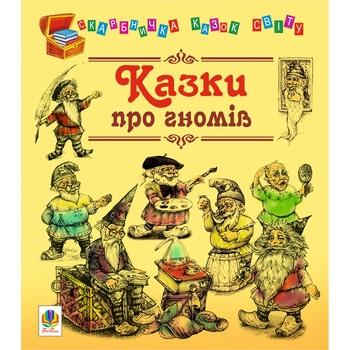 Книга Сказки про гномов
