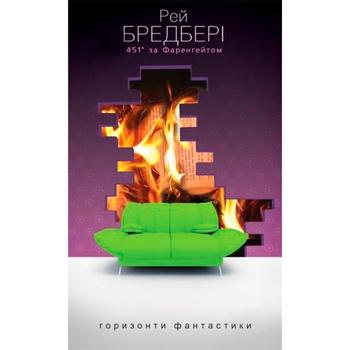 Книга Рэй Брэдбери 451 градус по Фаренгейту
