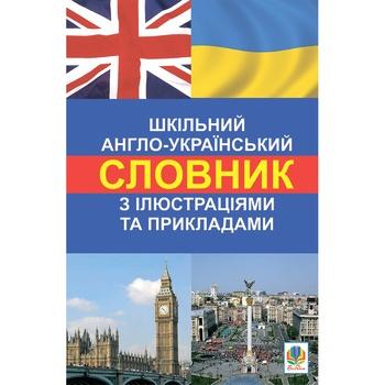 Книга Шкільний англо-український словник з ілюстраціями і прикладами