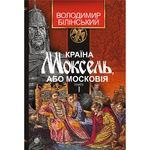 Книга Страна Моксель либо Московия