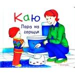 Книга Каю Пора на горщик