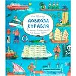 Книга Довкола корабля Енциклопедія