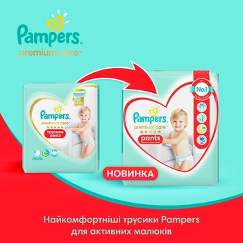 Pampers Premium Care Pants Diaper Size 6 Extra Large 15+ kg 31pcs - buy, prices for Auchan - photo 3