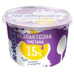 Na Zdorovya Lactose-Free Sour Cream 15% 200g