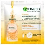 Garnier Skin Naturals for face with vitamin C 33g