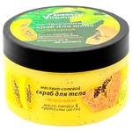 Energy of Vitamins Papaya & Silk Nourishing Body Scrub 250ml