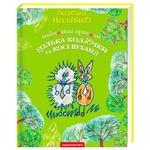 Vsevolod Nestayko The Latest Adventures of Kolka Kolyuchka and Kosi Vuhanya Book