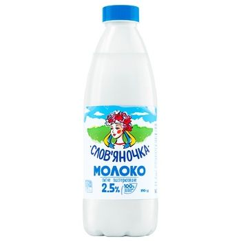 Slovianochka Pasteurized Milk 2.5% 890g