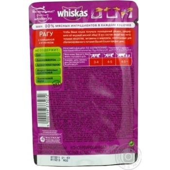 Корм для котов Whiskas с говядиной в соусе 100г - купить, цены на Фуршет - фото 8