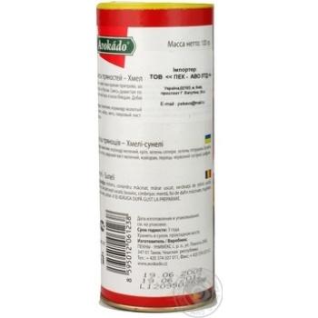 Приправв Хмелі-сунелі Avokado 120г - купити, ціни на CітіМаркет - фото 4