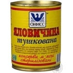 Говядина Онисc тушеная консервированная 350г Украина