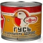 Meat Zdorovo canned 525g can Ukraine
