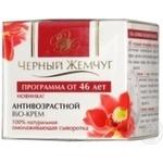Cream Chernyi zhemchug for face 50ml Russia