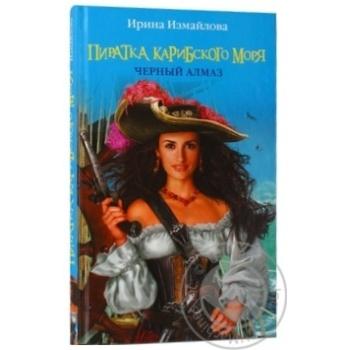 Книга Піратка Карібського моря Ексмо