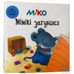 Книга Мімікі загубився Країна Мрій
