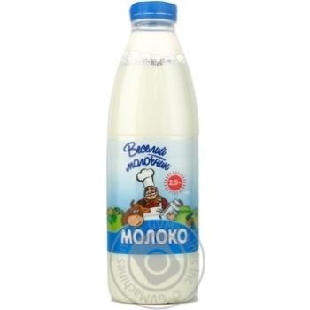 Молоко Веселый молочник 2.5% 890г Украина