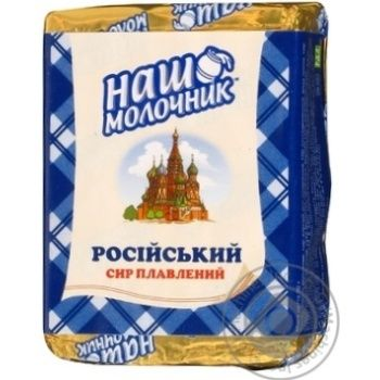 Сир Наш Молочник Російський плавлений 50% 90г Україна