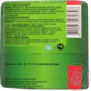 Суп гороховий зі смаком бекону Караван 160г - купить, цены на Novus - фото 6