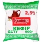 Кефир Станица 2.5% 500мл полиэтиленовый пакет Украина