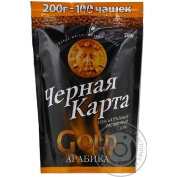 Coffee cofee arabica Chernaya karta instant 200g vacuum packing Russia