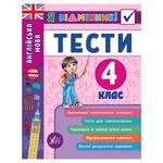 Книга Я відмінник! Англійська мова. Тести. 4 клас