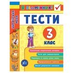Книга Я отличник! Украинский язык. Тесты. 3 класс